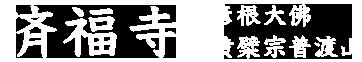 済福寺 彦根大佛 | 黄檗宗普渡山